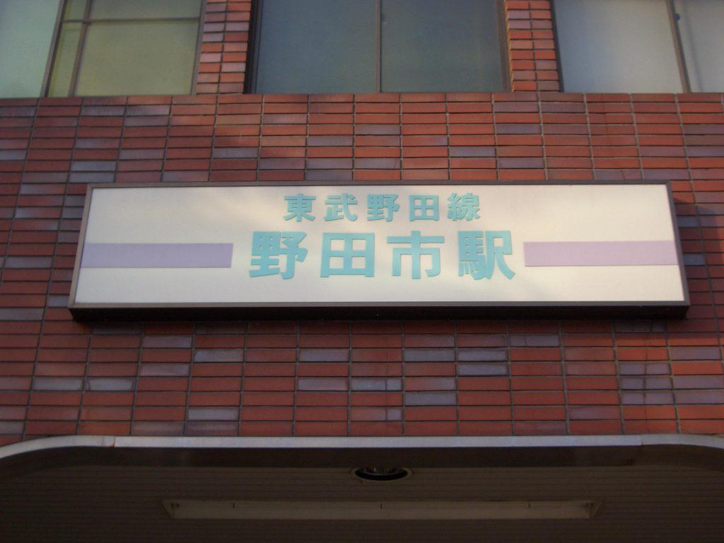 東武線野田市駅 駅前には醤油の香りが広がっています