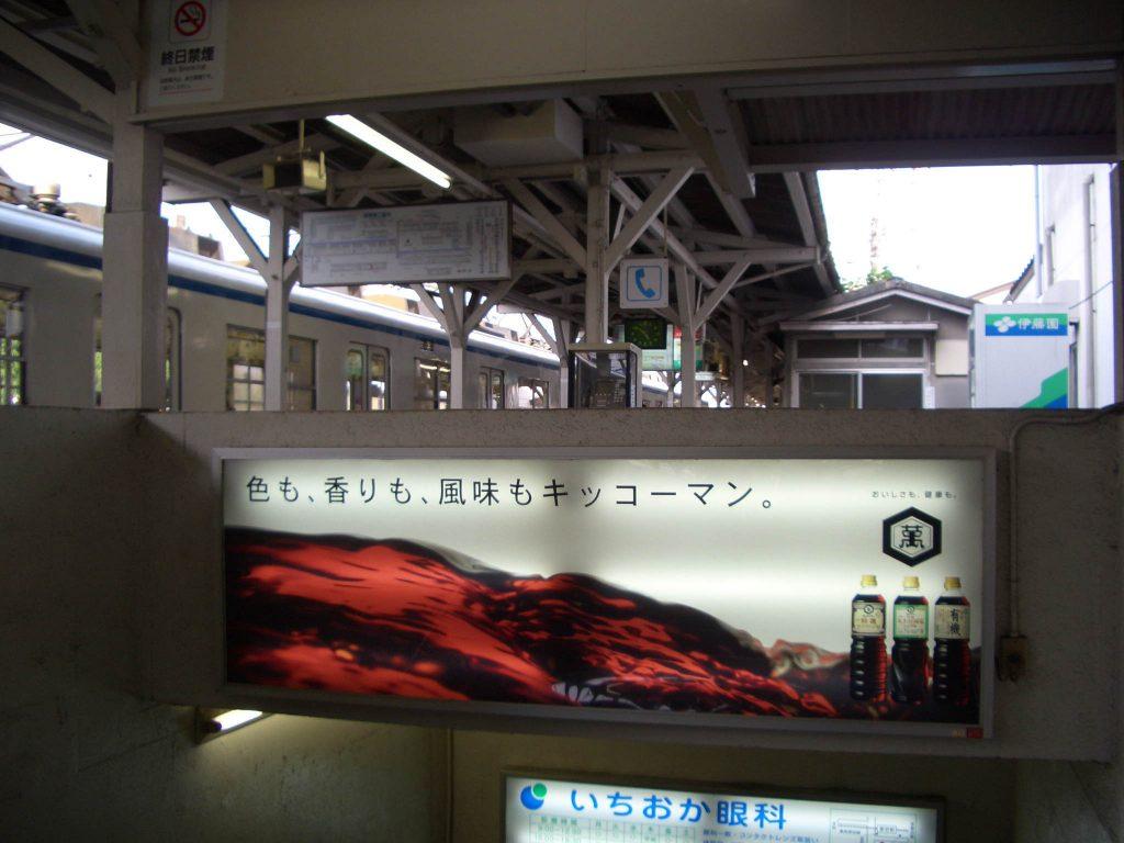 東武線野田市駅の構内 野田はまさに「醤油の町」でした