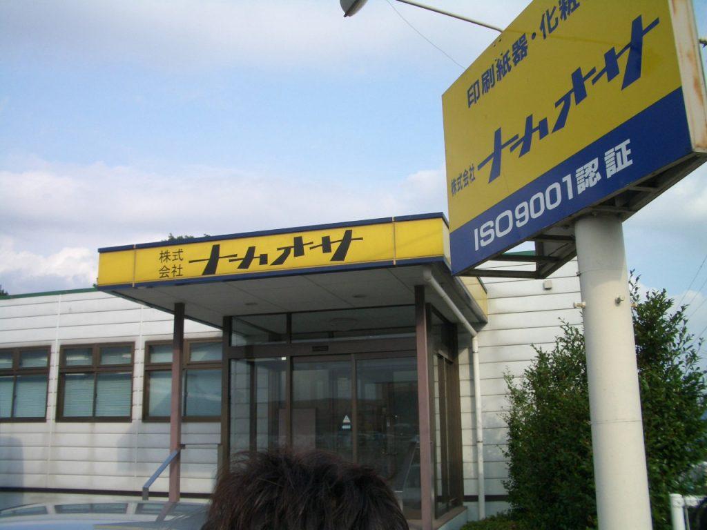株式会社ナカオサ様 本社