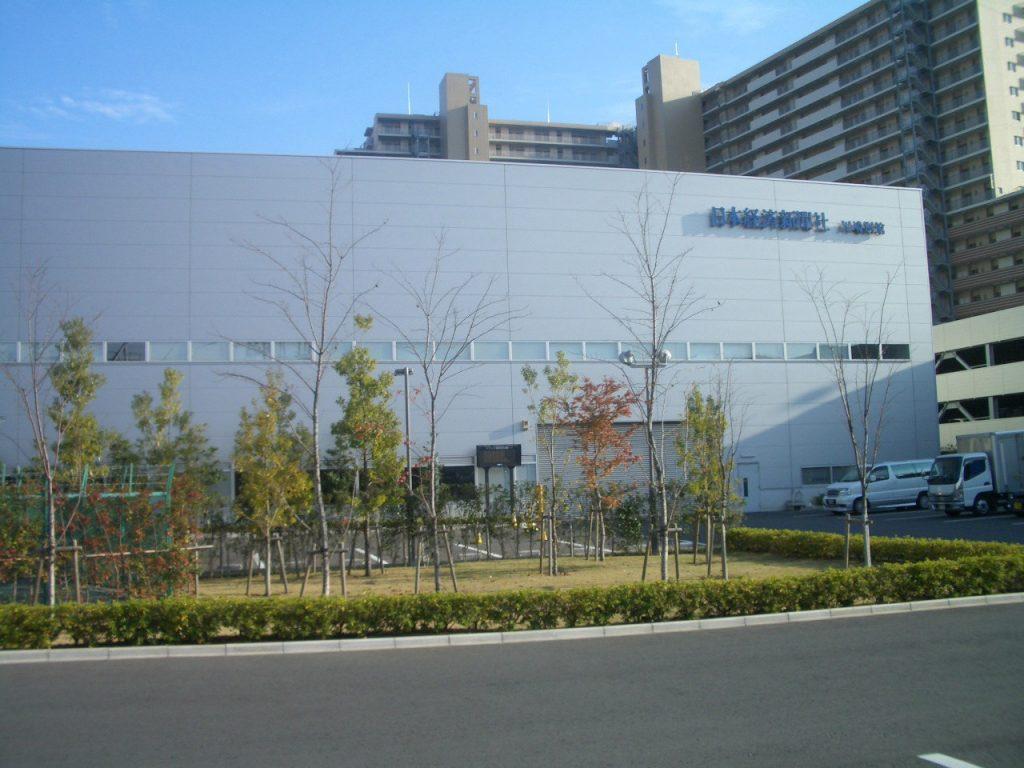 日経東京製作センター・川崎工場