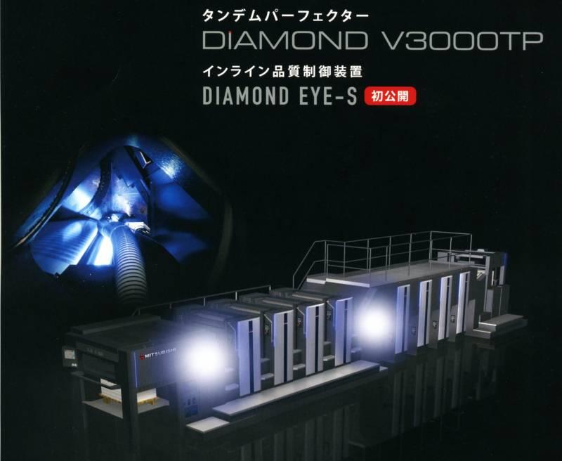 DIAMOND V3000TP-8+DIAMOND EYE-S