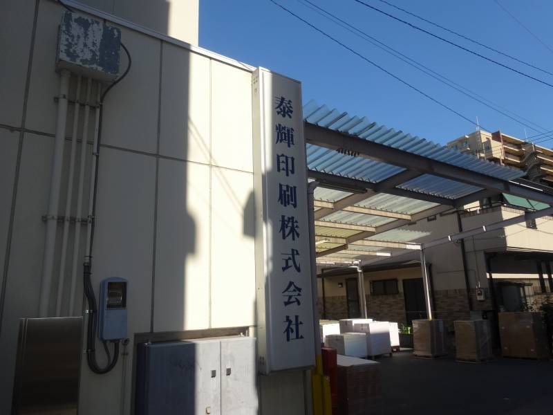 泰輝印刷株式会社様(東京都板橋区)