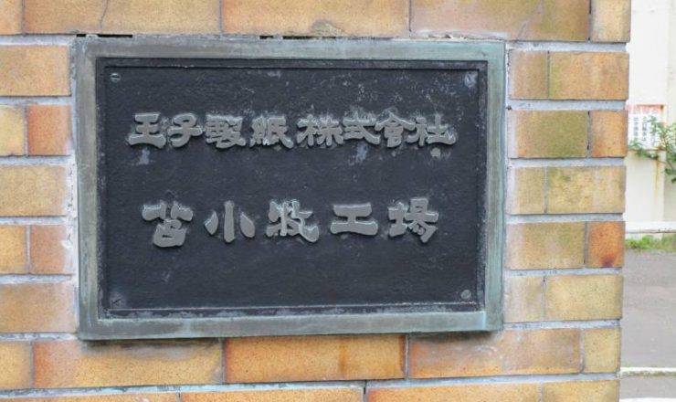 王子製紙株式会社 苫小牧工場