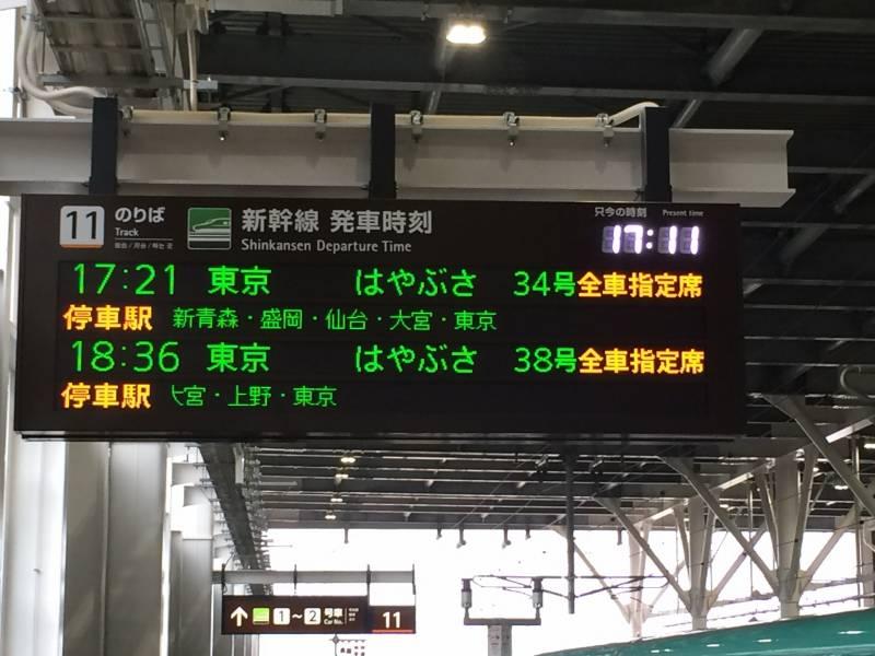 JR「新函館北斗駅」