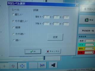 三菱製オフライン品質検査装置 判定レベルを設定