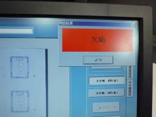 三菱製オフライン品質検査装置 問題を検知すると「警告」「欠陥」と表示し・・・