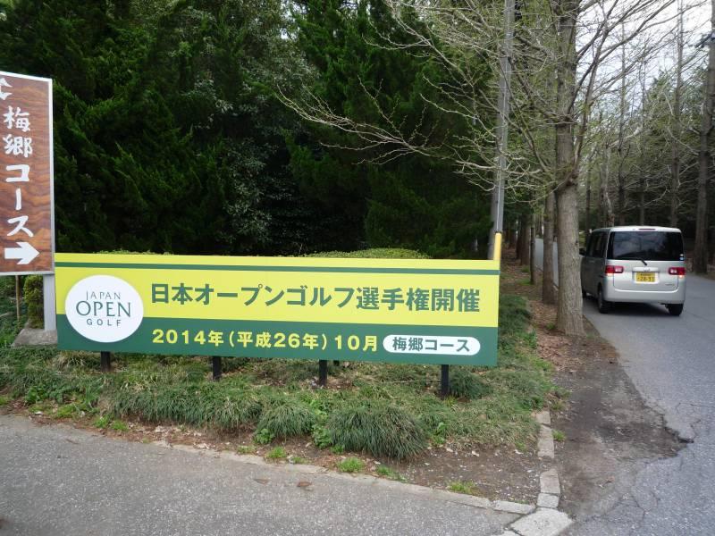 千葉カントリークラブ 梅郷コース