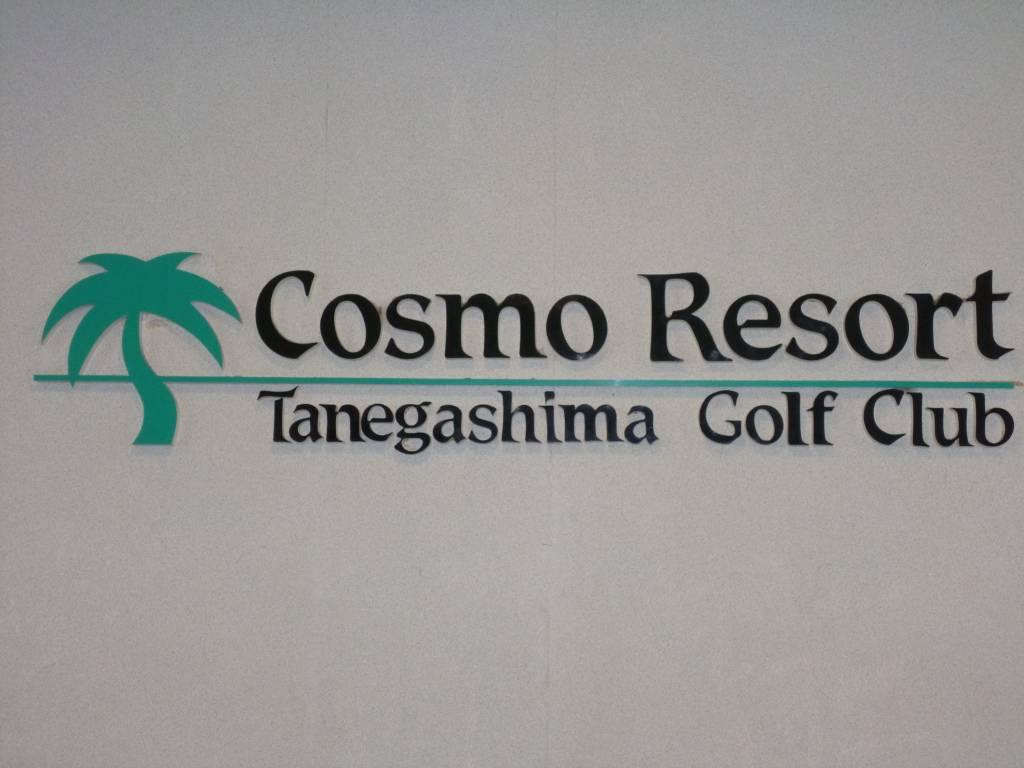 コスモリゾート種子島ゴルフリゾート