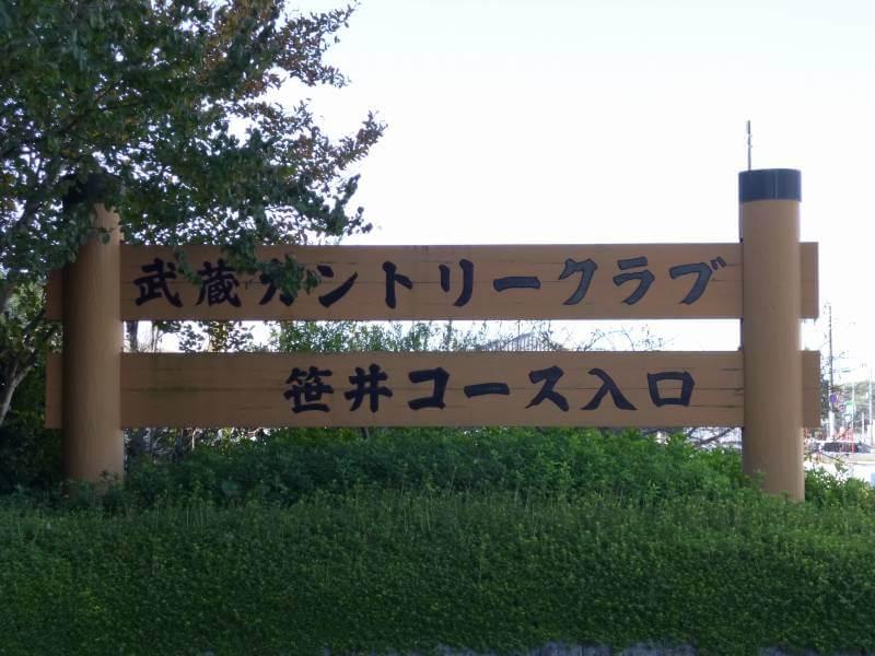 武蔵カントリークラブ笹井コース