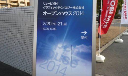 リョービMHIグラフィックテクノロジー東日本支社(東京都北区豊島)にて「オープンハウス」が開催