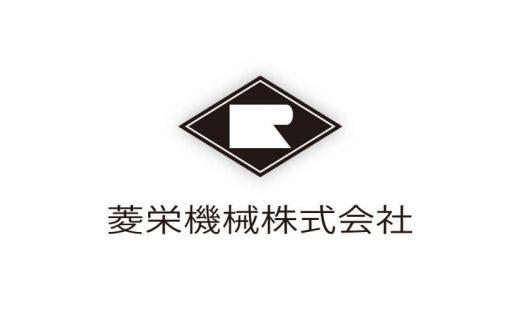 菱栄機械アイキャッチ用ロゴ