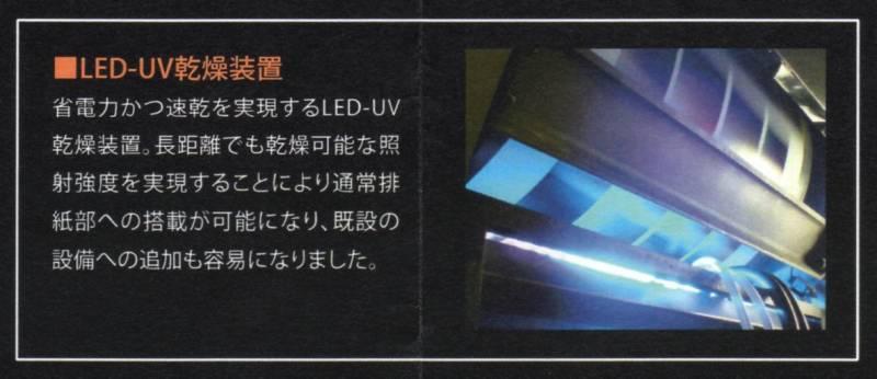 新型LED-UV乾燥装置