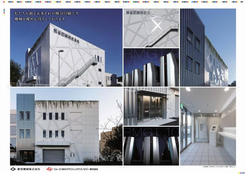 熊谷印刷様の外観とRMGT機のイメージをユポ紙で印刷しました